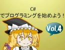 C# でプログラミングを始めよう! Vol.4
