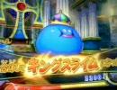 【モンバトⅡ(DQ9)】合体モンスター+αとおまけ集 thumbnail