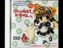 【沢城みゆき】ぷちこのおしえて!ほっけみりん。2002春