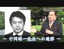 【最重要】外国人参政権&大量移民阻止!【10・27】 thumbnail