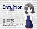 【UTAUオリジナル】 Intuition 【デフォ子】