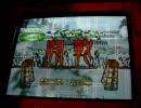 三国志大戦2 頂上対決(8/15) 【江東の虎vsBECK♪】