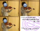 バイオリン4ヶ月の初心者がパッヘルベルのカノンを弾いてみた。