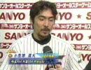 プロ野球2003年オールスター第2戦 2/3