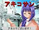 KanonMAD「陽気な秋子さん」