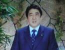 10.17国民総決起集会 衆議院議員 安倍晋三 thumbnail