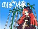 【波音リツ】のぼり棒【UTAU】