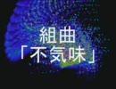 【作業用BGM】ポケモン 不気味な組曲 thumbnail