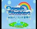 【Wii】デューイズアドベンチャー オープニング+デモ