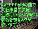初音ミクがSWEET PAINの曲で大阪市営中央線と近鉄けいはんな線の駅名歌う