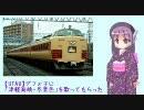 【UTAU】デフォ子に「津軽海峡・冬景色」を歌ってもらった