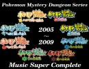 ポケモン不思議のダンジョン 全曲集(2005-2009)
