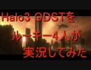 【カオス実況】Halo3ODSTのストーリーモードを4人で実況してみた6【XBOX360】 thumbnail