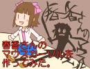 【春香】俺のアイドルのマウスカーソルを作ってみた【閣下】