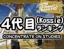 【おつかれ】4代目(Kossie)ランキング