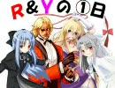 【MUGEN】 R&Yの①日 『第17話』