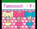【再現】famooooch・∀・【してみた】