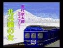 【PCE】西村京太郎ミステリー 北斗星の女を普通にプレイ その1