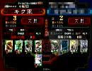 【三国志大戦3】桃園修行日記その3vs暴虐陥陣営 thumbnail