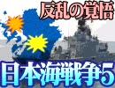 【ニコニコ動画】『亡国の自衛隊、孤独な反乱』一人で勝手に日本海戦争 第5幕を解析してみた