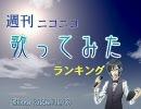 週刊ニコニコ歌ってみたランキング #50 [10月第3週] thumbnail