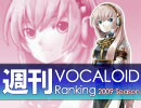 週刊VOCALOIDランキング #107