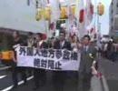 チャンネル桜 10.17草莽崛起 外国人参政権反対! 日本解体阻止! 抗議デモ thumbnail