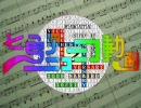 第41位:【☆ニコオケ☆】2周年記念に『七色のニコニコ動画』を演奏してみた thumbnail