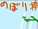 【園生菖蒲】のぼり棒【カヴァー】