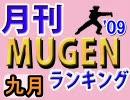 月刊MUGENランキング'09年9月号 上巻
