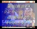 餓狼MOW第三回ランバト0回戦第四試合