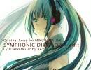 初音ミクにオリジナル曲「SYMPHONIC DIVE - DIVA edit -」を歌わせてみた thumbnail