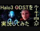 【カオス実況】Halo3ODSTのストーリーモードを4人で実況してみた7【XBOX360】 thumbnail