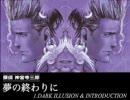 【探偵】DARK ILLUSION ~ INTRODUCTION【神宮寺三郎/夢の終わりに】