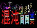 【ニコニコ動画】ニコニコ動画混沌自由奏 ~ God of Chaos the Medley ~を解析してみた