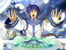 【KAITOオリジナル】 Rush Wind - rebirth 【方 -ark- 舟】