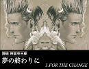 【30分間探偵】FOR THE CHANGE【神宮寺三郎/夢の終わりに】