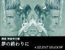 【30分間探偵】SILENT SHADOW【神宮寺三郎/夢の終わりに】