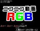 【ニコカラ】『ニコニコ動画RGB』に歌詞付けてみた(β)
