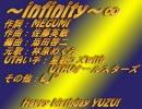 【全部UTAU?】~infinity~∞【イヤ、声楽器】