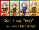 【ヘタリア替え歌】Don't say easy~れいせん!西側4国の動き thumbnail