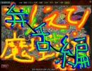 霊夢の旅日記~三国志Ⅹ暴走録~2-0前編