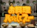 料理07 thumbnail