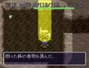 【風来のシレン】自称ローグ系にも定評のある男の挑戦【実況】part10 thumbnail