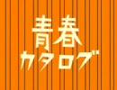 青春カタログ エロ動画