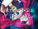 【ファミコン音源】 「 E.F.B ~ 恒久の氷結 ~ 」 【フル版】 thumbnail