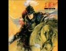 光栄CDドラマコレクションズ三国志 第二巻「趙雲子龍之巻」