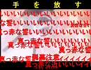 【最高音質】 MK Feat. 赤飯 (・ω・)つω / 真赤な誓い 【神曲歌ってみた】
