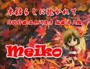 【MEIKO生誕祭2009】木枯らしに抱かれて(カバー) thumbnail