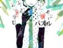 勝手に再mix【どぉしても】パズル歌ってみた【かったさ】kaichi